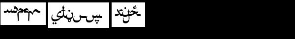 Sahan Font LOWERCASE