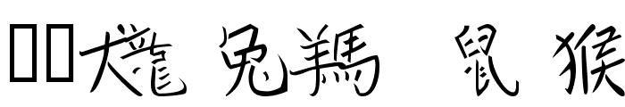 101! Chinese Zodiac Font LOWERCASE