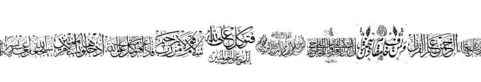 Aayat Quraan 1 Font LOWERCASE
