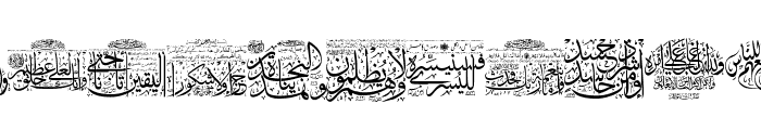 Aayat Quraan 7 Font LOWERCASE