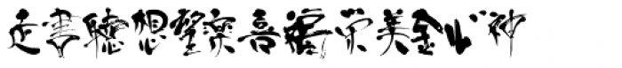Art Of Japanese Calligraphy Font LOWERCASE
