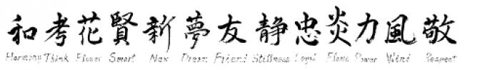 Asian Scroll Font UPPERCASE