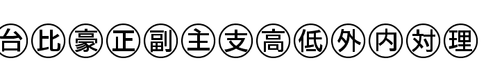 Bullets-4-Japanese- Font LOWERCASE