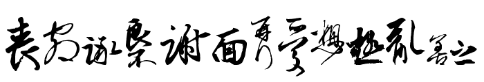 Chinese Cally TFB Font LOWERCASE