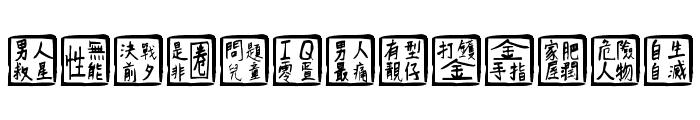 ChineseWhisper Font LOWERCASE