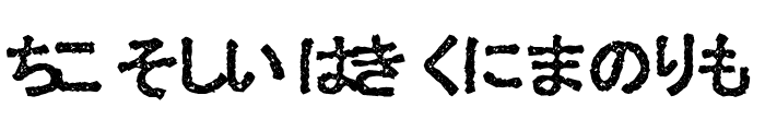 Ex Hira Damaged Font LOWERCASE