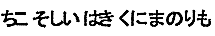 Ex Hira Opaque Font LOWERCASE