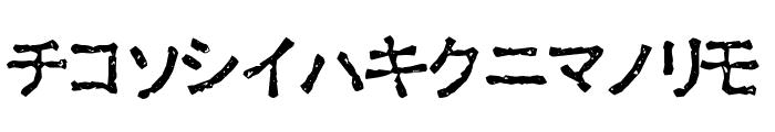 Ex Kata Damaged Font LOWERCASE