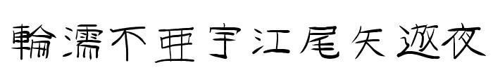 GoJuOn Font OTHER CHARS