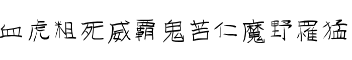 GoJuOn Font LOWERCASE