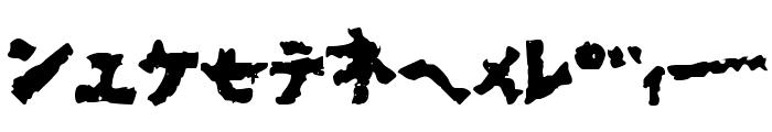 Godzilla's Ofuro Font LOWERCASE