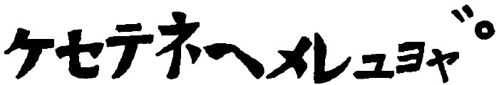 Hand Drawn Wasabi Font LOWERCASE