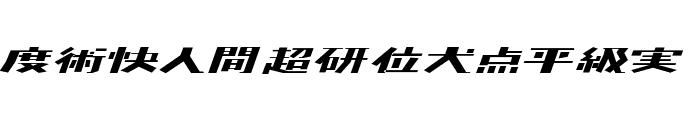 kaden Font UPPERCASE