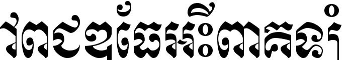 Khek Wat Sangker Font UPPERCASE