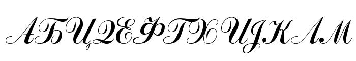 Macedonian Artistic Font UPPERCASE