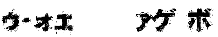 OsakashiBoldKana Font OTHER CHARS