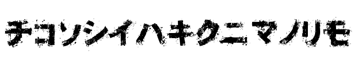 OsakashiBoldKana Font LOWERCASE
