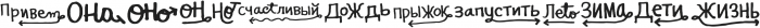 Pequena Word Russian Pequena Word Russian otf (400) Font LOWERCASE