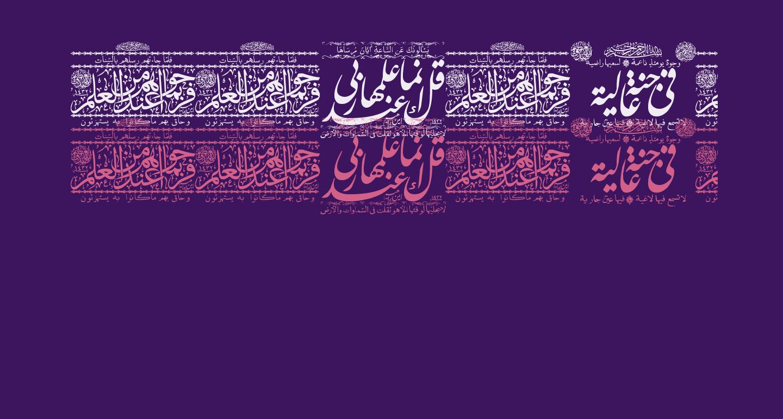 Aayat Quraan 27