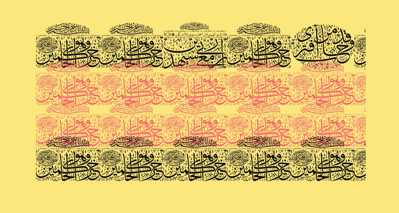 Aayat Quraan 9