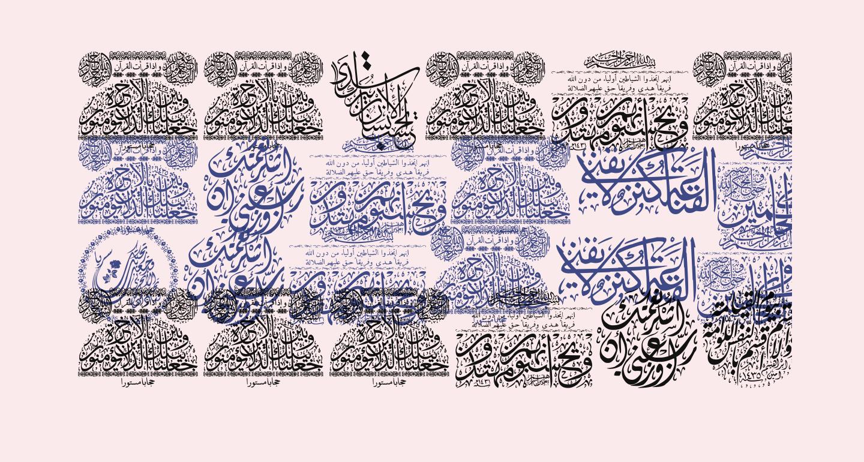 Aayat Quraan_035