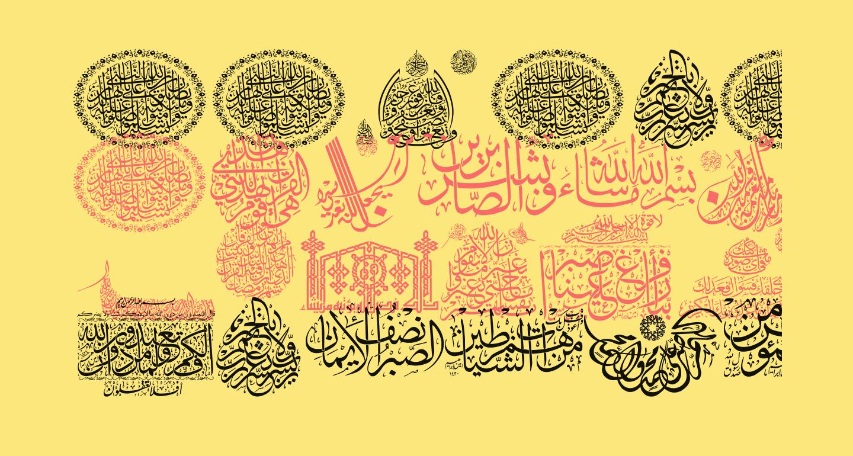 Aayat Quraan_037