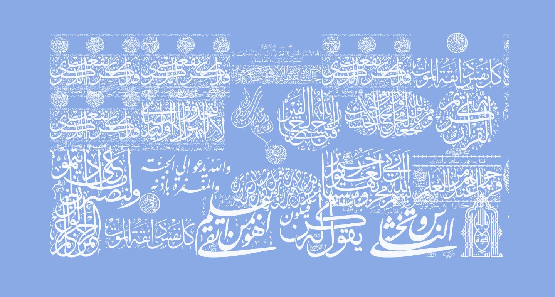 Aayat Quraan_040