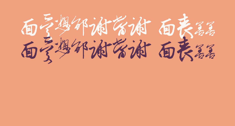Chinese Cally TFB