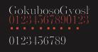 GokubosoGyosho