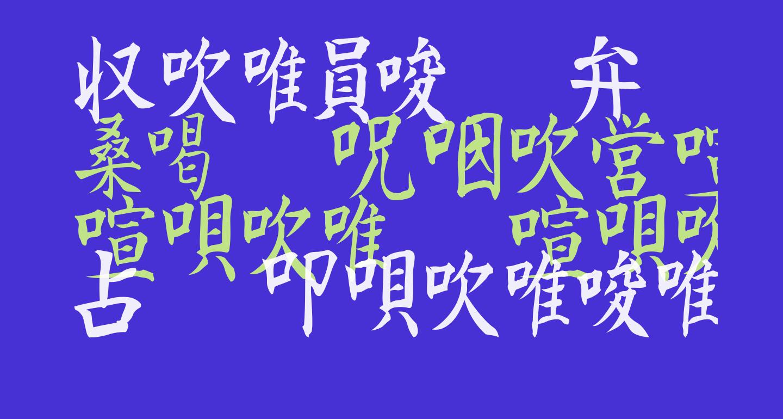 Kanji C