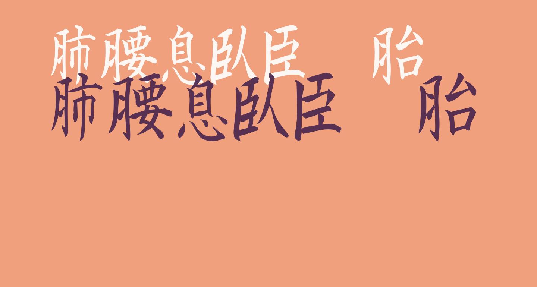 Kanji I
