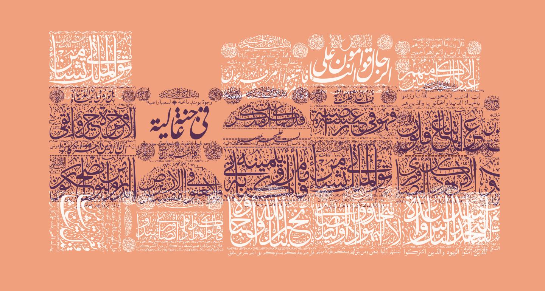 My Font Quraan 1