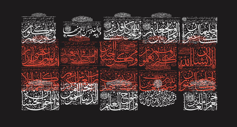 My Font Quraan 4