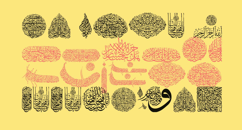 My Font Quraan 7