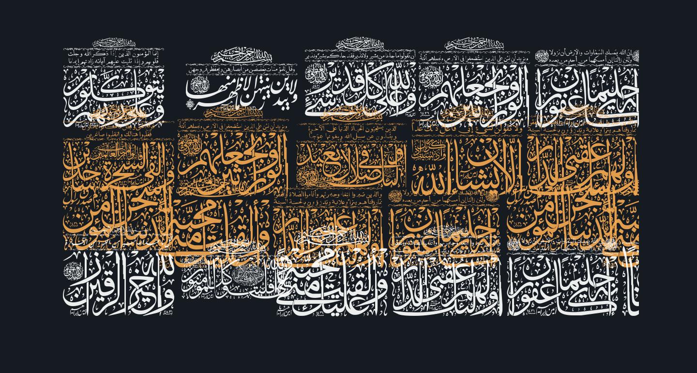 My Font Quraan 9
