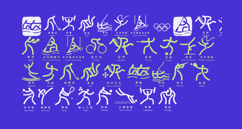 Olympic Beijing Picto