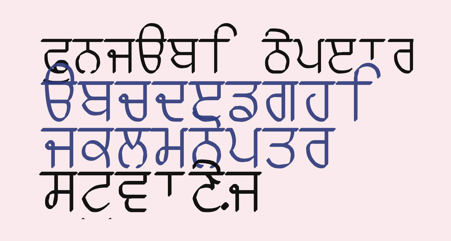 Punjabi Typewriter Engraved