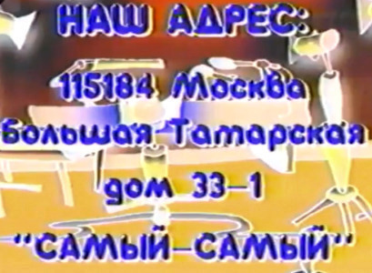 САМЫЙ-САМЫЙ